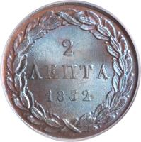 reverse of 2 Lepta - Otto (1832 - 1842) coin with KM# 14 from Greece.