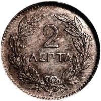 reverse of 2 Lepta - George I (1878) coin with KM# 53 from Greece.