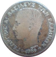 obverse of 1 Lepton - George I (1869 - 1870) coin with KM# 40 from Greece. Inscription: ΓΕΩΡΓΙΟΣ Α! ΒΑΣΙΛΕΥΣ ΤΩΝ ΕΛΛΗΝΩΝ 1869