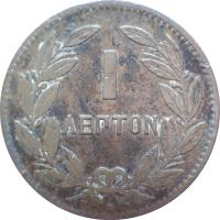 reverse of 1 Lepton - George I (1869 - 1870) coin with KM# 40 from Greece. Inscription: 1 ΛΕΠΤΟΝ