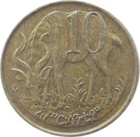 reverse of 10 Santeem (1977 - 2012) coin with KM# 45 from Ethiopia. Inscription: 10 ዐሥር:ሳንቲም