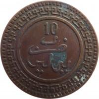 reverse of 10 Mazunas - Abdelaziz (1903 - 1905) coin with Y# 17 from Morocco. Inscription: 10