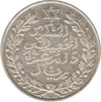 reverse of 10 Dirhams - Abd al-Hafid (1911) coin with Y# 25 from Morocco. Inscription: 1