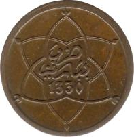 obverse of 1 Muzuna - Yusef ben Hassan (1912) coin with Y# 26 from Morocco. Inscription: 1330