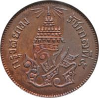 obverse of 2 Att - Rama V (1875 - 1883) coin with Y# 19 from Thailand.