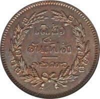 reverse of 2 Att - Rama V (1875 - 1883) coin with Y# 19 from Thailand.