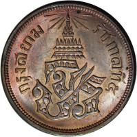 obverse of 4 Att - Rama V (1876) coin with Y# 20 from Thailand.