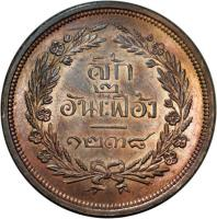 reverse of 4 Att - Rama V (1876) coin with Y# 20 from Thailand.