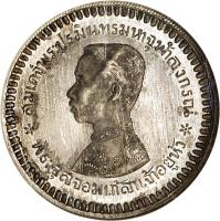 obverse of 1/8 Baht - Rama V (1876 - 1900) coin with Y# 32 from Thailand.