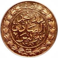 reverse of 1/2 Kharub - Abdul Aziz / Muḥammad al-Sādiq (1865) coin with KM# 154 from Tunisia. Inscription: ١٢٨١