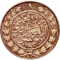 reverse of 1 Kharub - Abdülaziz I / Muḥammad al-Sādiq (1865) coin with KM# 155 from Tunisia.