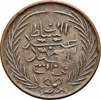 obverse of 1 Kharub - Abdülmecid I - Countermarked (1263 - 1855) coin with KM# 105 from Tunisia.