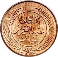 obverse of 1/4 Kharub - Abdul Aziz / Muḥammad al-Sādiq (1865) coin with KM# 153 from Tunisia.