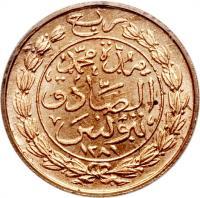 reverse of 1/4 Kharub - Abdul Aziz / Muḥammad al-Sādiq (1865) coin with KM# 153 from Tunisia.