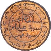 obverse of 5 Centimes (1891) coin with KM# 1 from Comoro Islands. Inscription: يجة سلطان انجز سيد علي ابن سيد عمر حماية دولة فرنسا الفخيمة