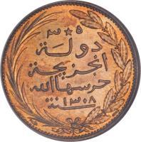 reverse of 5 Centimes (1891) coin with KM# 1 from Comoro Islands. Inscription: ٥ س دولة نجزيجة حرسها اللة ١٣٠٨
