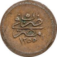 reverse of 5 Para - Abdülmecid I (1839 - 1844) coin with KM# 222 from Egypt. Inscription: ١٢٥٥
