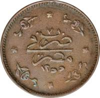 reverse of 5 Para - Abdülmecid I (1844 - 1846) coin with KM# 223 from Egypt. Inscription: ١٢٥٥