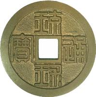 obverse of 1/2 Shu - Okinawa (1862 - 1863) coin with C# 115 from Japan. Inscription: 琉 寶 通  球