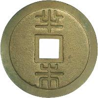 reverse of 1/2 Shu - Okinawa (1862 - 1863) coin with C# 115 from Japan. Inscription: 半 朱